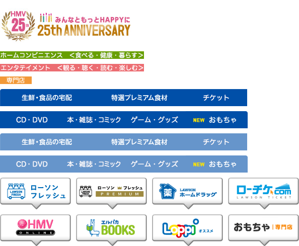 HMV 25th ANNIVERSARY