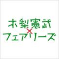 木梨憲武×フェアリーズ ROOTOTE製フェアリーズバッグ×ステッカー プレゼント